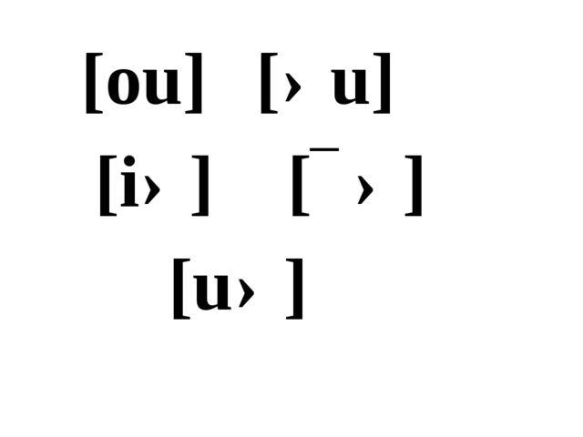 [ou] [əu]  [iə] [ɛə]  [uə]