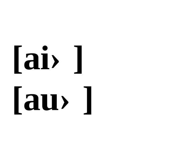 [aiə] [auə]