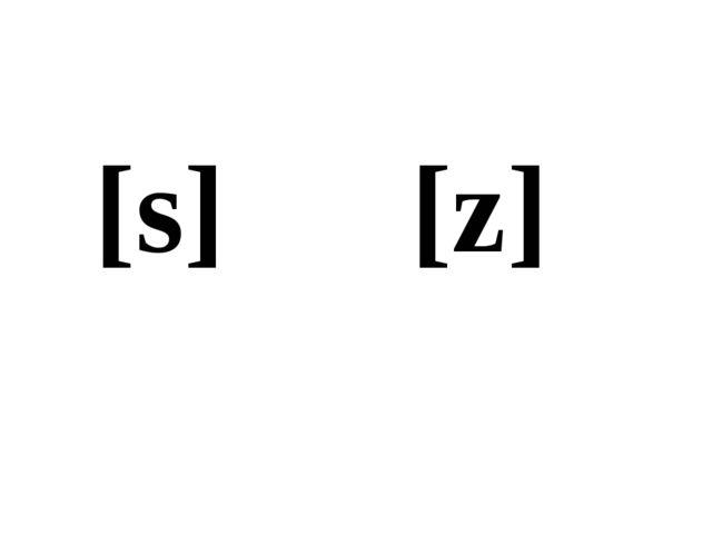 [s] [z]