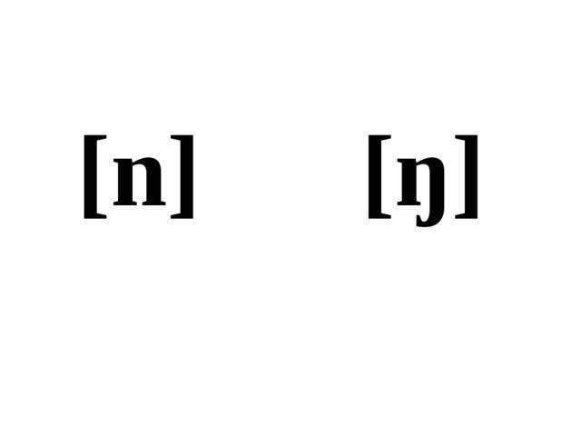 [n] [ŋ]
