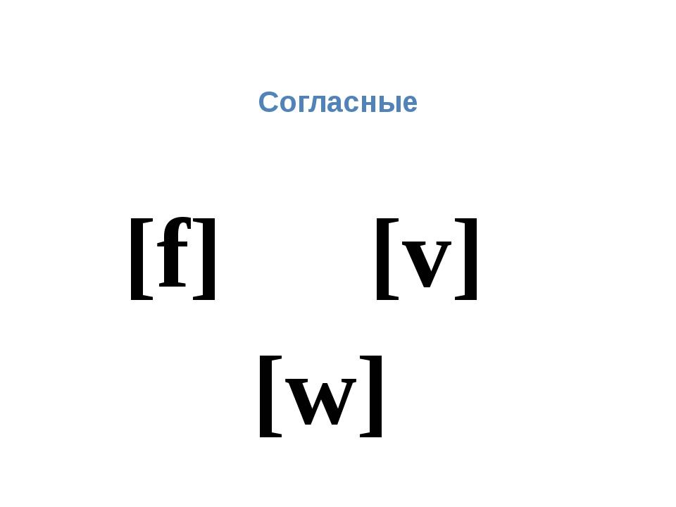 Согласные [f] [v] [w]