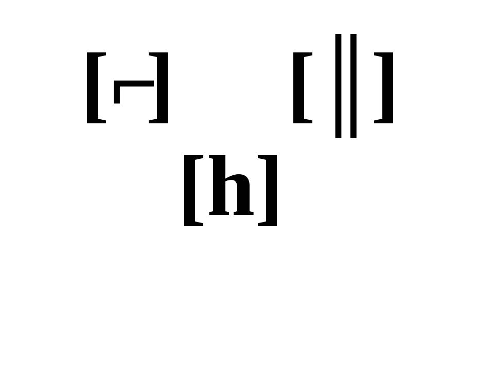 [ʃ] [ʒ] [h]