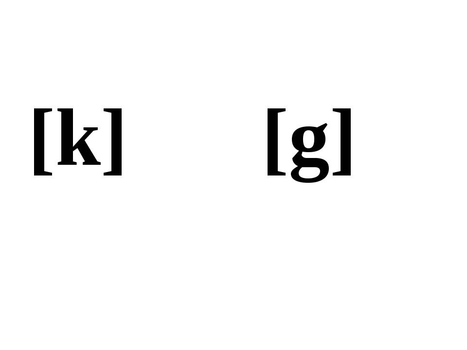 [k] [g]