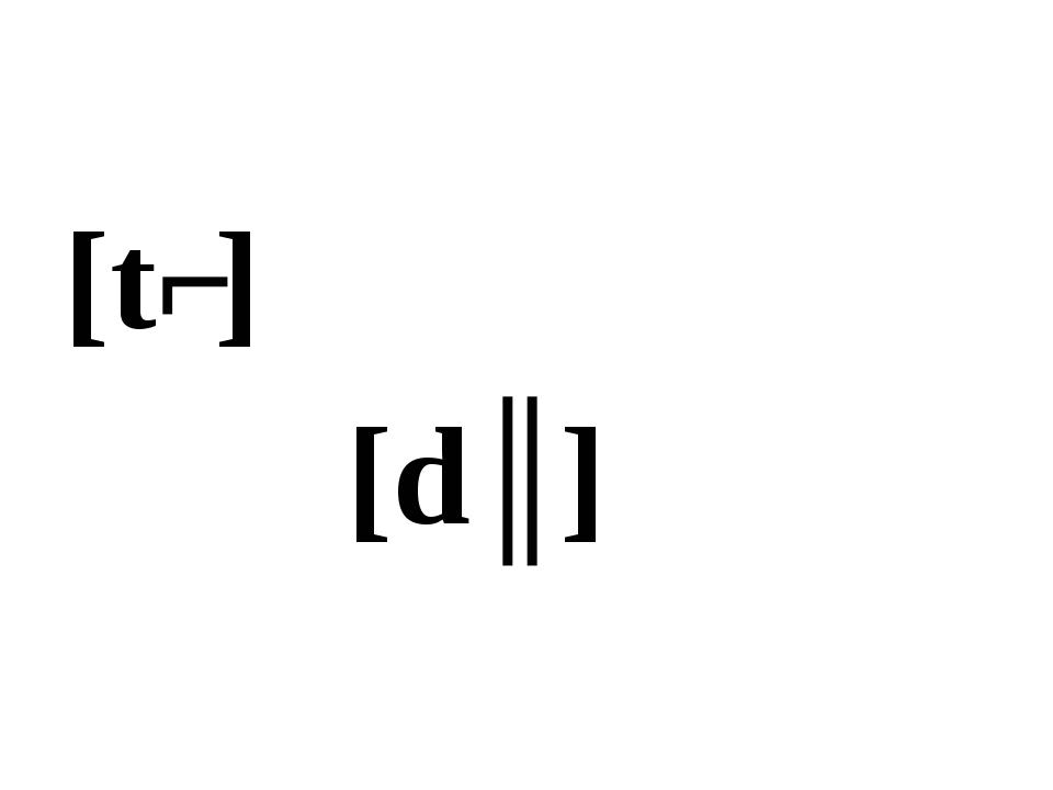 [tʃ]  [dʒ]