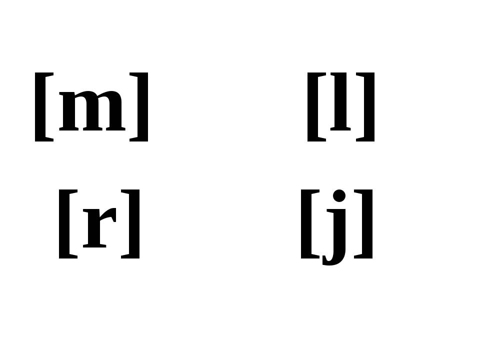 [m] [l] [r] [j]