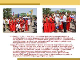 В период с 15 по 22 мая 2014 г. по территории Республики Калмыкия в очередной