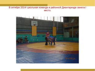В октябре 2014г школьная команда в районной Джангариаде заняла I место.