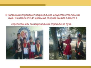 В Калмыкии возрождают национальное искусство стрельбы из лука. В октябре 2014