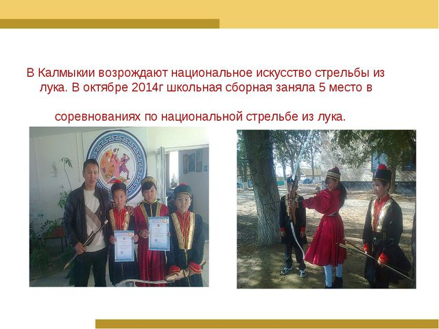 В Калмыкии возрождают национальное искусство стрельбы из лука. В октябре 2014...