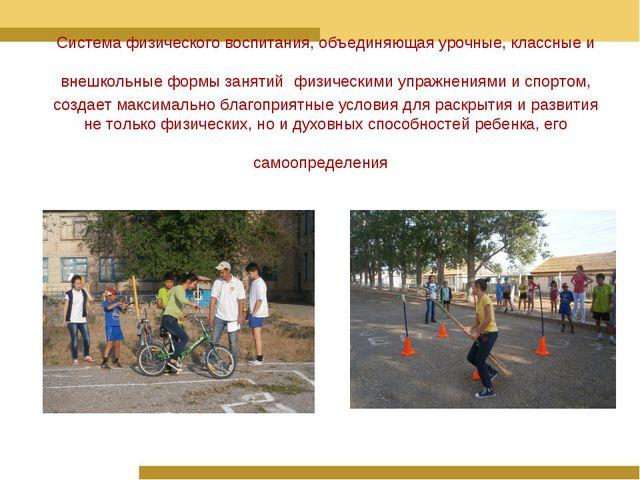 Система физического воспитания, объединяющая урочные, классные и внешкольные...