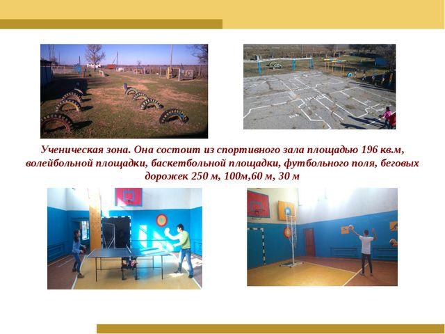 Ученическая зона. Она состоит из спортивного зала площадью 196 кв.м, волейбол...