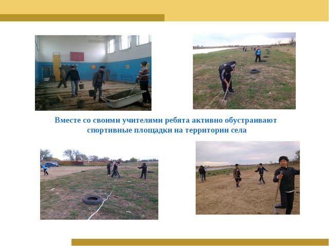 Вместе со своими учителями ребята активно обустраивают спортивные площадки на...