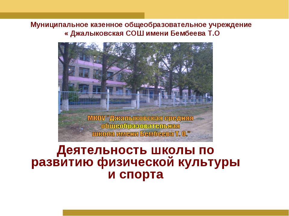 Муниципальное казенное общеобразовательное учреждение « Джалыковская СОШ имен...