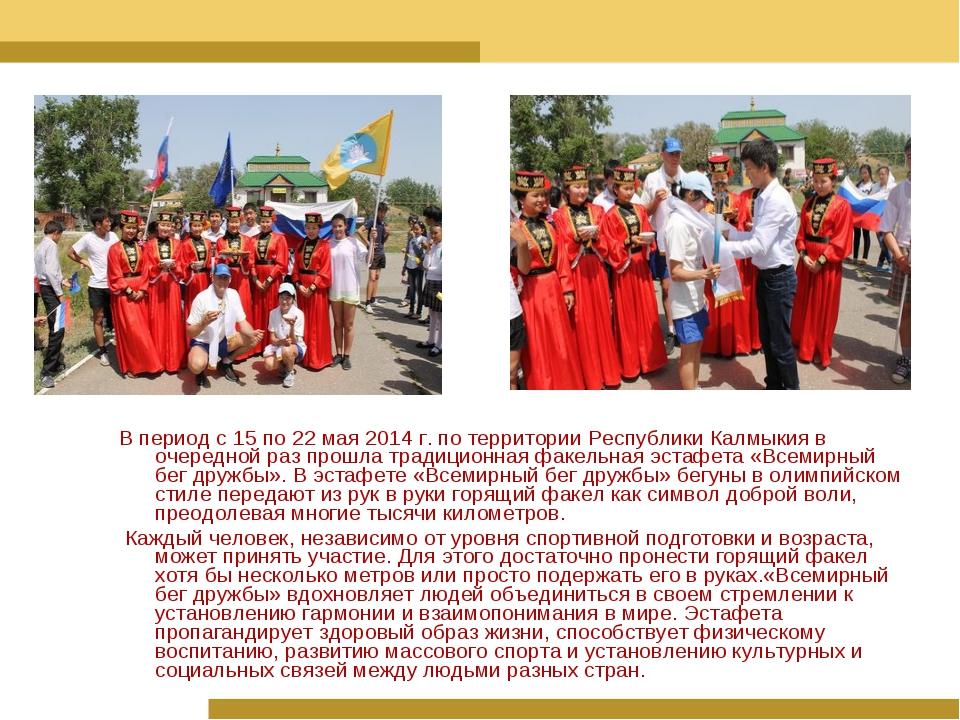 В период с 15 по 22 мая 2014 г. по территории Республики Калмыкия в очередной...