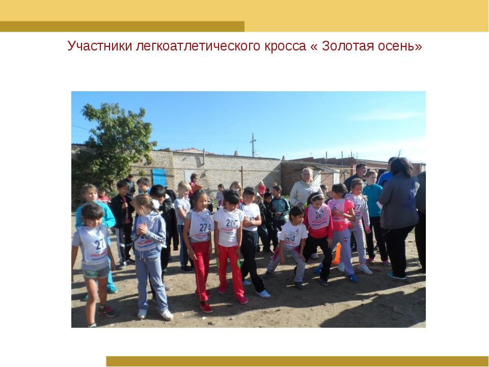 Участники легкоатлетического кросса « Золотая осень»