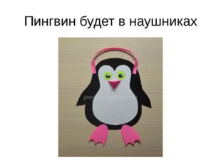 Пингвин будет в наушниках