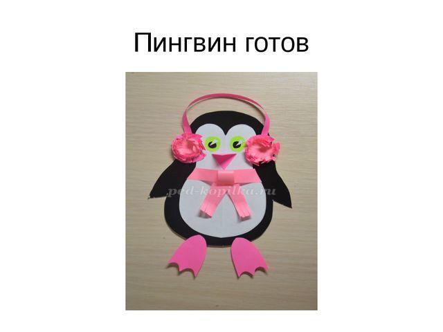 Пингвин готов