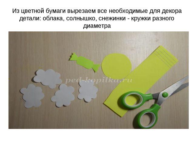 Из цветной бумаги вырезаем все необходимые для декора детали: облака, солнышк...