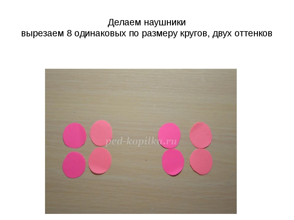 Делаем наушники вырезаем 8 одинаковых по размеру кругов, двух оттенков