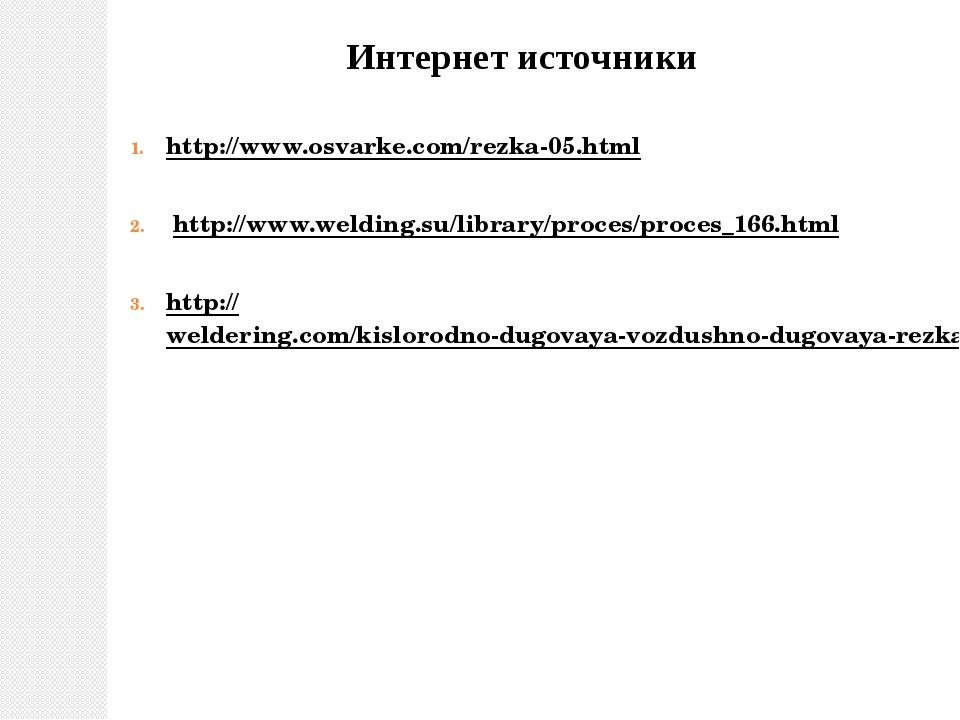 Интернет источники http://www.osvarke.com/rezka-05.html http://www.welding.su...