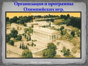 Античный бег (530 г. до н. э.) Соревнования проводились на специальной площа