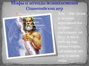 Зевс – бог грома и молнии, верховный бог - устроил состязания по бегу в честь