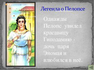 Одна из прекраснейших легенд прошлого повествует о богоборце и защитнике люде