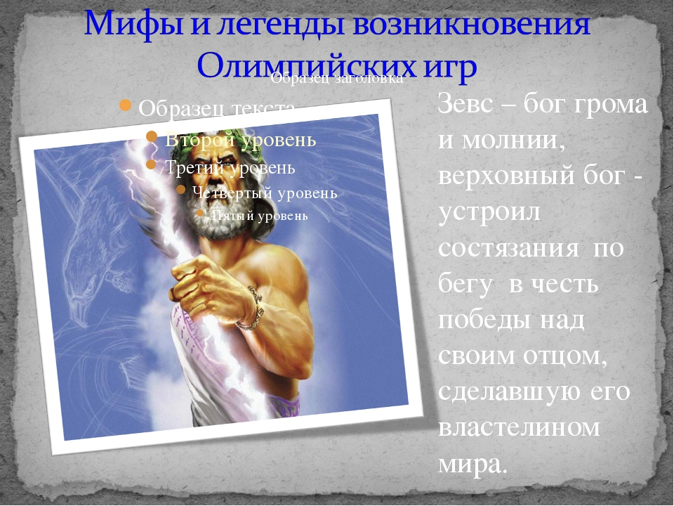 Зевс – бог грома и молнии, верховный бог - устроил состязания по бегу в честь...
