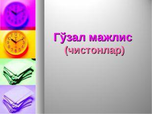 Гўзал мажлис (чистонлар)