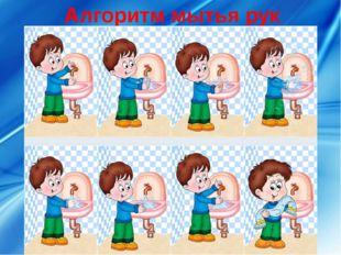 Алгоритм мытья рук