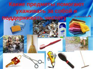 Какие предметы помогают ухаживать за собой и поддерживать чистоту в доме?