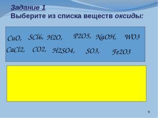 Задание 1 Выберите из списка веществ оксиды: H2O, CO2, P2O5, WO3 Fe2O3 SO3, C