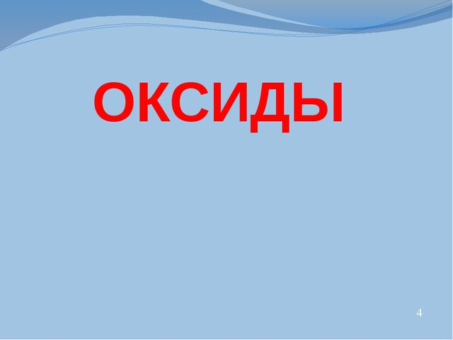 ОКСИДЫ 4