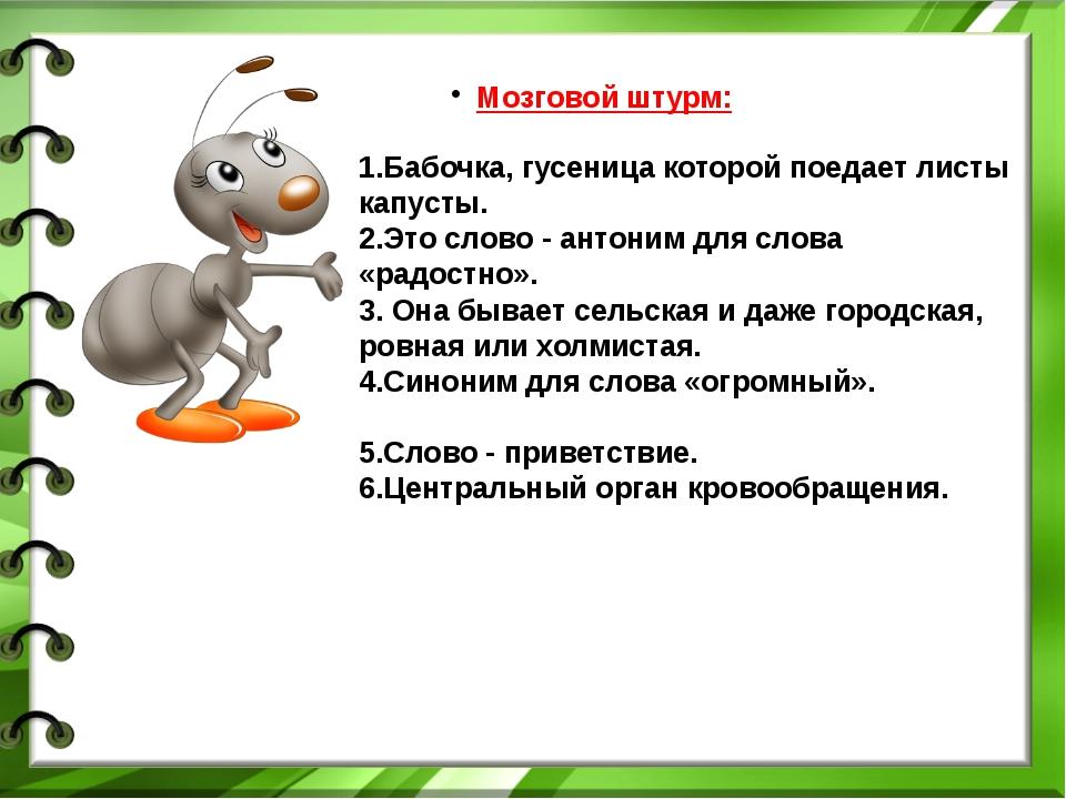 1.Бабочка, гусеница которой поедает листы капусты.       2.Это слово -...