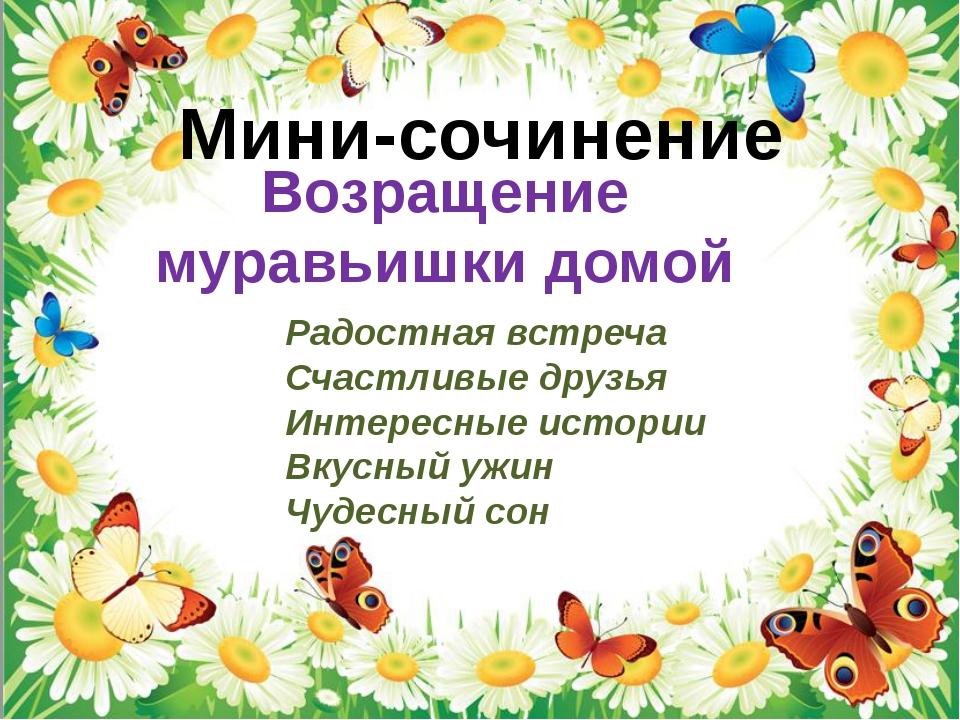 Мини-сочинение Возращение муравьишки домой Радостная встреча Счастливые друзь...