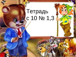 Тетрадь с 10 № 1,3