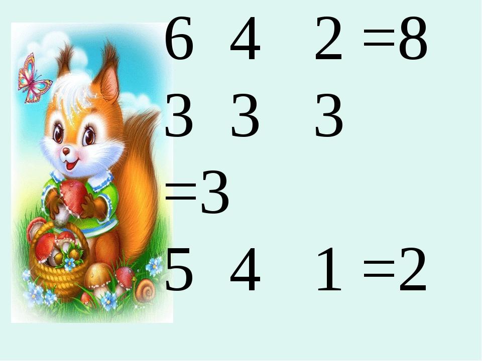 6 4 2 =8 3 3 3 =3 5 4 1 =2. 6 4 2 =8 3 3 3 =3 5 4 1 =2