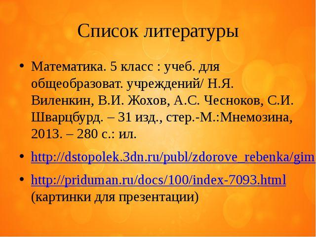 Список литературы Математика. 5 класс : учеб. для общеобразоват. учреждений/...