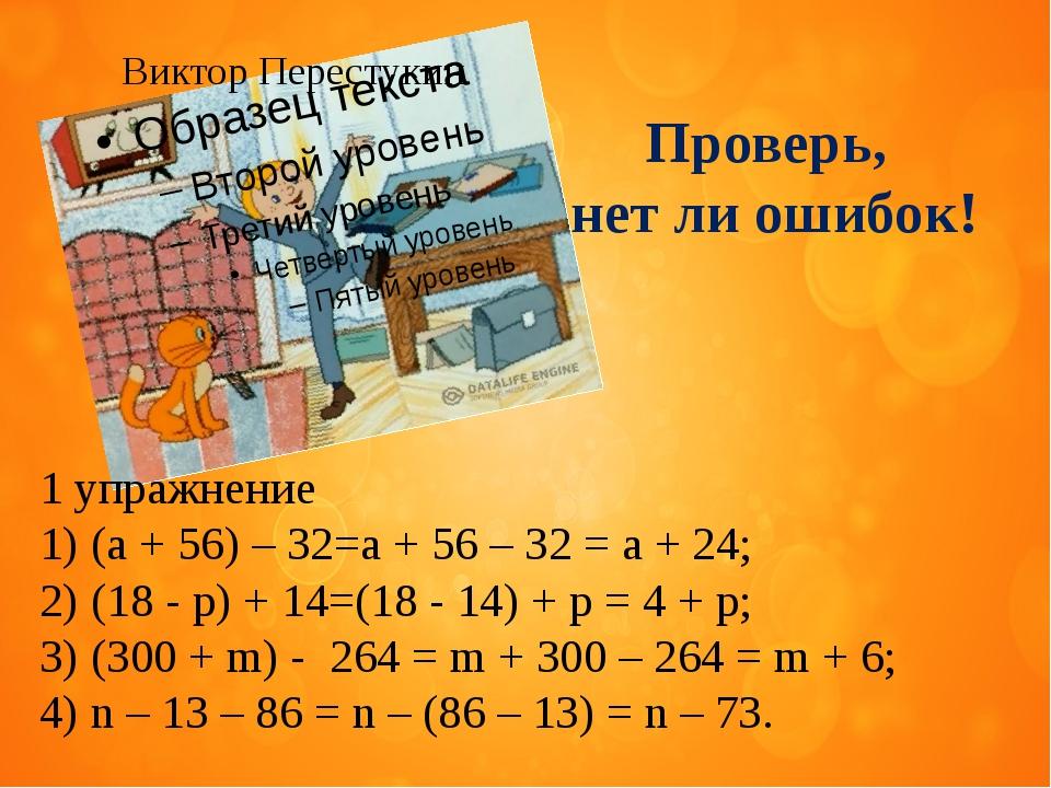 Виктор Перестукин 1 упражнение (a + 56) – 32=a + 56 – 32 = a + 24; (18 - p) +...