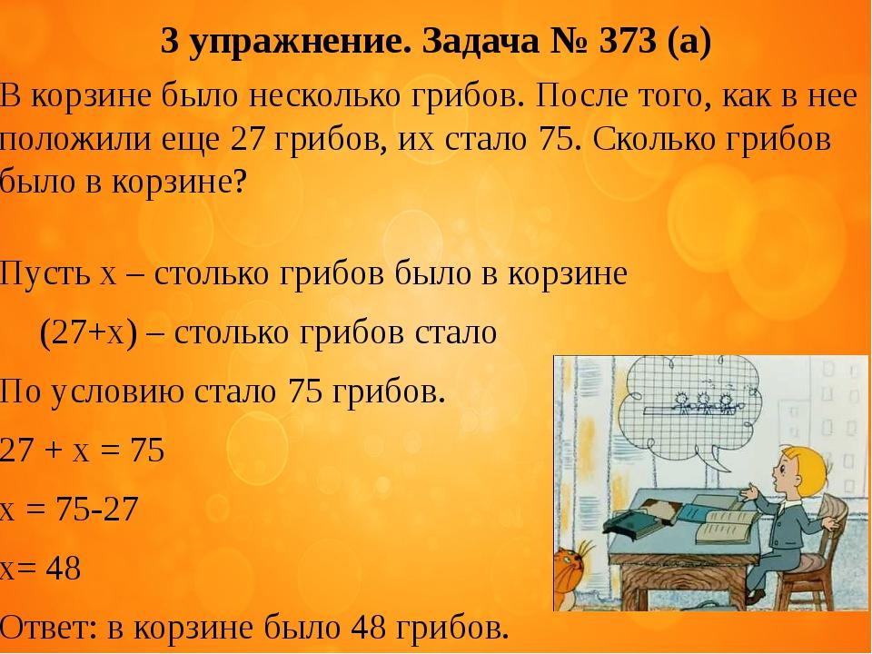 3 упражнение. Задача № 373 (а) В корзине было несколько грибов. После того, к...