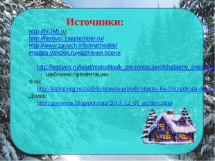 Источники: http://NUMI.ru; http://festival.1september.ru/ http://www.zavuch.i