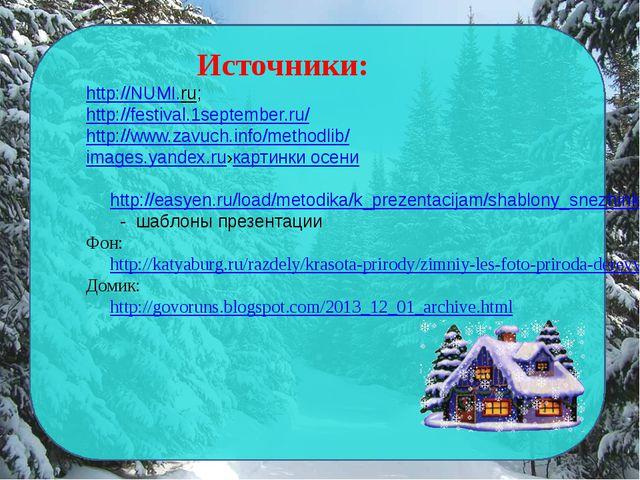 Источники: http://NUMI.ru; http://festival.1september.ru/ http://www.zavuch.i...