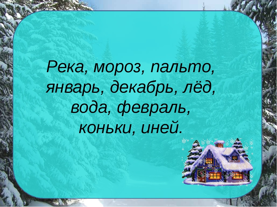 Река, мороз, пальто, январь, декабрь, лёд, вода, февраль, коньки, иней.