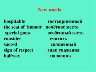 New words hospitable гостеприимный the seat of honour почётное место special