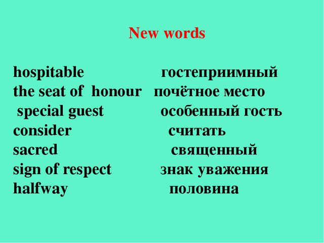 New words hospitable гостеприимный the seat of honour почётное место special...