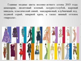 Главные модные цвета весенне-летнего сезона 2015 года: аквамарин, люситовый