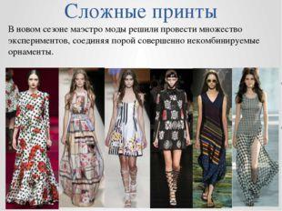 Сложные принты В новом сезоне маэстро моды решили провести множество эксперим