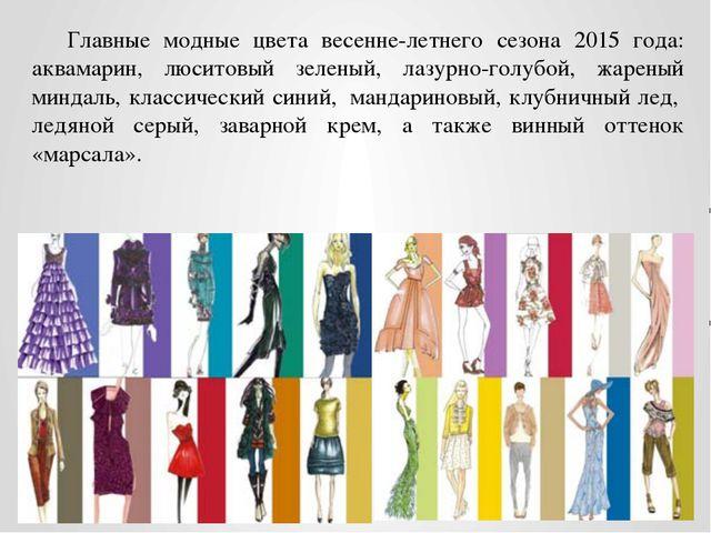 Главные модные цвета весенне-летнего сезона 2015 года: аквамарин, люситовый...