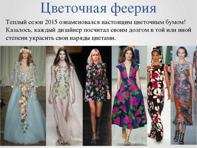 Цветочная феерия Теплый сезон 2015 ознаменовался настоящим цветочным бумом! К...