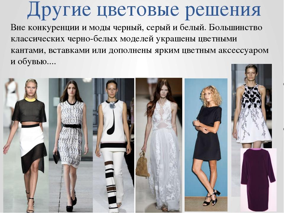 Другие цветовые решения Вне конкуренции и моды черный, серый и белый. Большин...